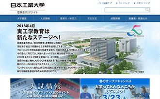 日本工業大学 受験生向けサイト
