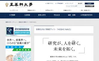 星薬科大学 受験生向けサイト HOSHI NAVI