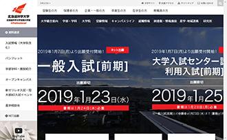 北海道科学大学<!--北海道薬科大学--> 進学・受験情報サイト