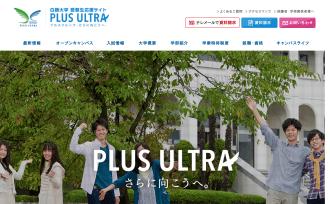 白鴎大学 受験生応援サイト PLUS ULTRA