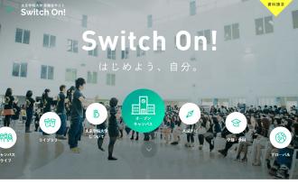 文京学院大学 受験生サイト