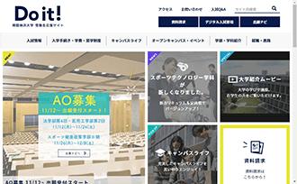 桐蔭横浜大学 受験生応援サイト