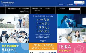 帝京科学大学 受験生サイト