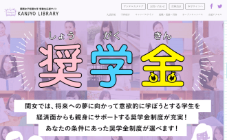 関西女子短期大学 受験生応援サイト
