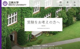 立教大学 受験生向けサイト