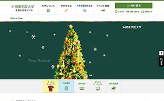 関東学院大学 受験生サイト