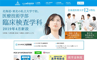 北海道医療大学 受験生のための情報サイト