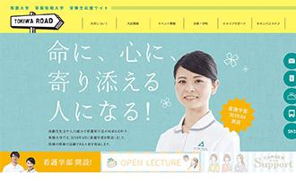 常磐大学 受験生応援サイト