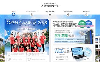 松本大学 入試情報サイト