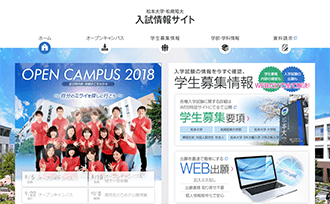 松本大学 受験生サイト