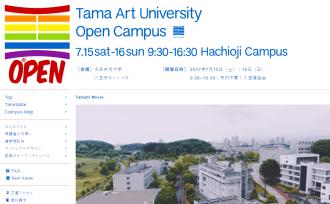 多摩美術大学 オープンキャンパス×進学相談会サイト