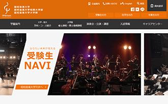 昭和音楽大学 受験生サイト 受験生NAVI