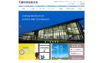 千歳科学技術大学 ※2019年4月 公立大学へ移行予定(予定であり、変更する場合があります)