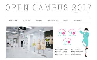 女子美術大学 女子美オープンキャンパス