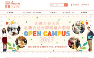 札幌大谷大学 受験生サイト