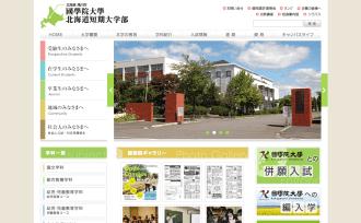 國學院大學北海道短期大学部<!--国学院大学北海道短期大学部-->