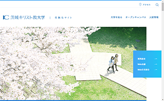 茨城キリスト教大学 受験生サイト