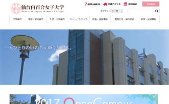 仙台白百合女子大学