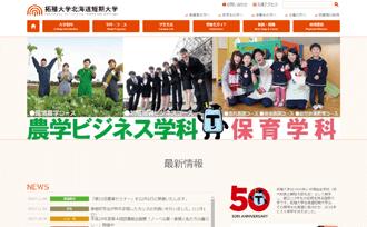 拓殖大学北海道短期大学