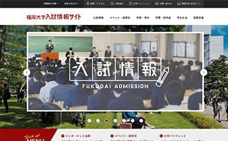福岡大学 入試情報サイト