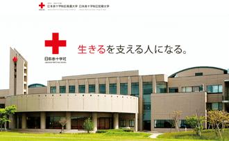 日本赤十字秋田看護大学