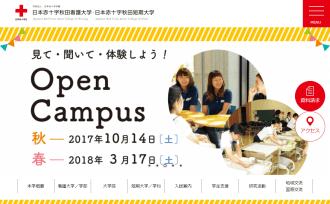 日本赤十字秋田短期大学