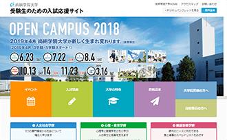 尚絅学院大学 受験生のための入試応援サイト