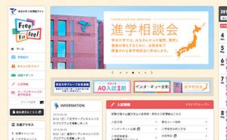 帝京大学 入試情報サイト