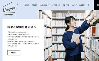 駒澤大学<!--駒沢大学--> 受験生サイト