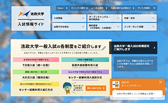 法政大学 入試情報サイト