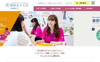 昭和女子大学 入試情報サイト