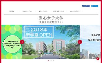 聖心女子大学 受験生応援特設サイト