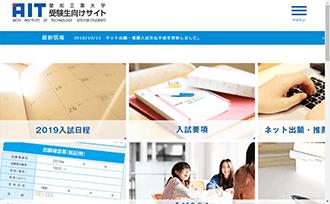 愛知工業大学 受験生向けサイト