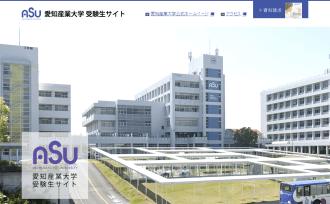 愛知産業大学 受験生サイト