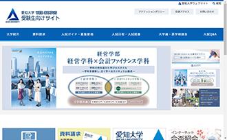 愛知大学 受験生向けサイト 愛知大学 WEB CAMPUS