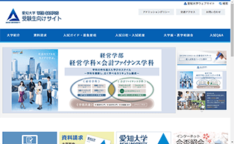 愛知大学 受験生向けサイト WEB CAMPUS