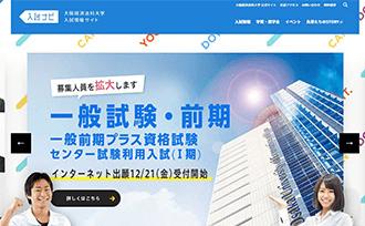大阪経済法科大学 入試情報サイト