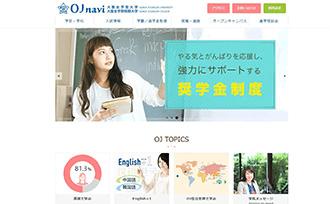 大阪女学院大学 受験生応援サイト