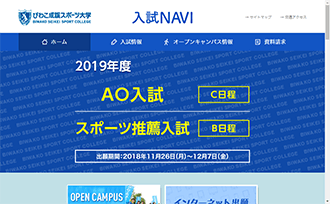 びわこ成蹊スポーツ大学 入試NAVI