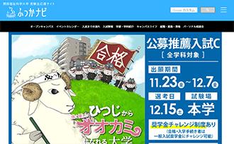 関西福祉科学大学 受験生応援サイト