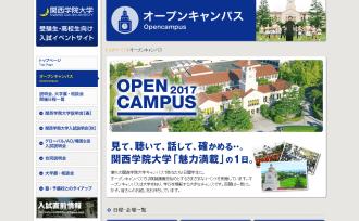 関西学院大学 受験生・高校生向け入試イベントサイト