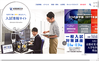京都産業大学 入試情報サイト