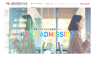 京都光華女子大学 受験生のための入試情報サイト
