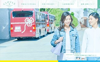 甲南女子大学 受験生応援サイト