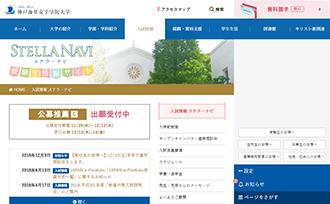 神戸海星女子学院大学 入試情報 ステラ・ナビ