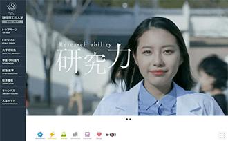 静岡理工科大学 受験生サイト