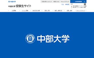 中部大学 受験生サイト