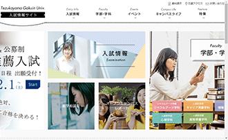 帝塚山学院大学 入試情報サイト