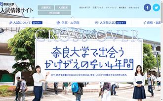 奈良大学 入試情報サイト