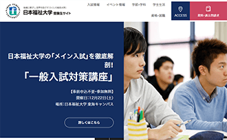 日本福祉大学 受験生サイト